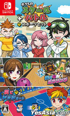Bokura no School Battle +  Sport Set (Japan Version)