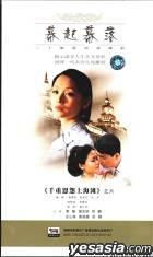 Mu Qi Mu Luo (Vol. 1-20) (China Version)