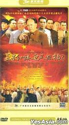 Wu Xing Hong Qi Ying Feng Piao II (H-DVD) (End) (China Version)