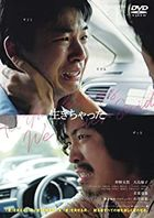 All the Things We Never Said (DVD) (Japan Version)