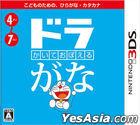 邊寫邊記漢字 多啦A夢 (3DS) (日本版)