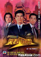 笑看風雲 (Vol 1-20) (続) (香港版)