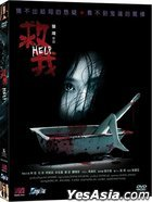Help (DVD) (Hong Kong Version)