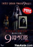 9-9-81 (DVD) (English Subtitled) (Hong Kong Version)