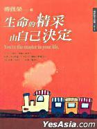 Sheng Ming De Jing Cai You Zi Ji Jue Ding