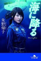 Umi ni Furu (Novel)