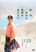 To the Ends of the Earth (DVD) (Japan Version)