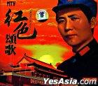 Hong Se Song Ge MTV (China Version)