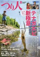 Tsuribito 06303-08 2020