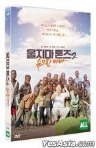 Don't Cry for Me Sudan 2 (DVD) (Korea Version)
