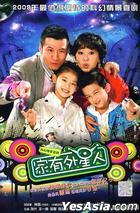 Jia You Wai Xing Ren (H-DVD) (Vol.1) (China Version)