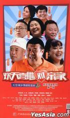 Huan Tian Xi Di Dui Qin Jia (DVD) (End) (China Version)