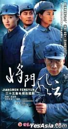 Jiangmen Fengyun (DVD) (End) (China Version)