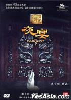 The Banquet (DVD) (Taiwan Version)