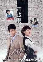 The City Hall (DVD) (End) (Multi-audio) (SBS TV Drama) (Taiwan Version)