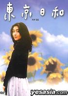 Tokyo Biyori (Korean Version)