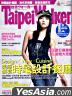 TaipeiWalker Magazines Series