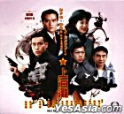 新上海灘 (VCD) (第二輯) (完) (TVBドラマ)