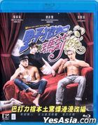 When Geek Meets Serial Killer (2015) (Blu-ray) (Hong Kong Version)
