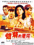 Ran Shao De Gang Wan (DVD) (China Version)