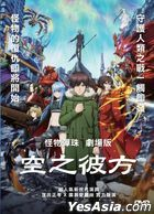 Monster Strike The Movie: Journey Beyond the Sky (2018) (DVD) (Hong Kong Version)