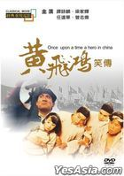 Once Upon a Time a Hero in China (1992) (DVD) (Taiwan Version)