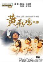 黄飞鸿笑传 (1992) (DVD) (台湾版)