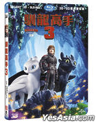 How to Train Your Dragon: The Hidden World (2019) (Blu-ray) (2D + 3D) (Taiwan Version)