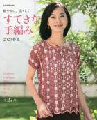 Beautiful Hand Knitting 2020 Spring / Summer