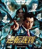 Ace Attorney (Blu-ray) (Japan Version)