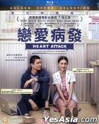 Heart Attack (2015) (Blu-ray) (English Subtitled) (Hong Kong Version)