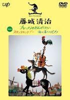 Fujishiro Seiji Buremen no Ongakutai / Sukanku Kankupu / Umi ni Ochita Piano  (DVD) (Japan Version)