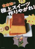 Yoshiko no Gokujou Sweets Tsukuriyagare!