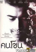 Kon Khon (DVD) (Thailand Version)