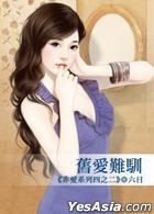 Lian Hong Hong 521 -  Fei Ai Xi Lie Si Zhi Er : Jiu Ai Nan Xun