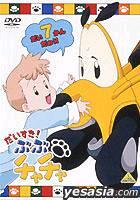 Daisuki! Bubu Chacha (DVD) (Vol.7) (Japan Version)