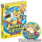 Porong Porong Rescue Mission (DVD) (Korea Version)