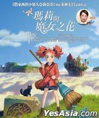 Mary and The Witch's Flower (2017) (DVD) (Hong Kong Version)