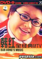 Han Hong''s Music (DTS DVD-9 Version) (China Version)