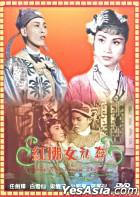 Lady Red Broom Elopes (Hong Kong Version)