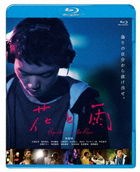Hanabana in The Rain (Blu-ray)(Japan Version)