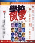 School On Fire (1988) (Blu-ray) (Hong Kong Version)