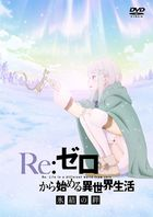 Re:Zero - Starting Life in Another World: Hyoketsu no Kizuna (DVD) (Normal Edition)(Japan Version)