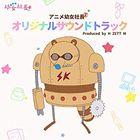 Anime Cute Executive Officer Original Soundtrack  (Japan Version)