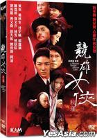 The Woman Knight of Mirror Lake (2011) (DVD) (Hong Kong Version)