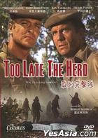 Too Late The Hero (DVD) (Hong Kong Version)