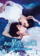 The Starry Night, The Starry Sea (DVD) (Box 1) (Japan Version)