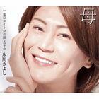 Haha / Tokyo Yoitoko Ondo 2020 [Type B] (Japan Version)