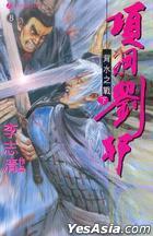 Xiang Yu Liu Bang (Vol.8) Bei Shui Zhi Zhan (Part II)