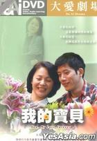 Wo De Bao Bei (DVD) (Taiwan Version)